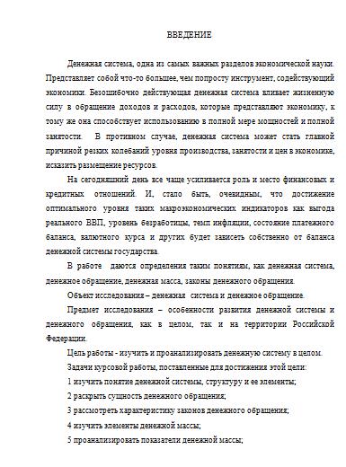 Денежная система и денежное обращение Курсовые работы Банк  Денежная система и денежное обращение 29 11 14