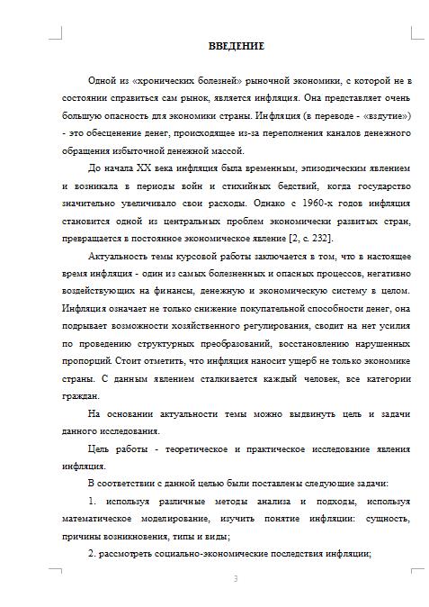 Курсовая работа инфляция сущность причины механизм регулирования 3796