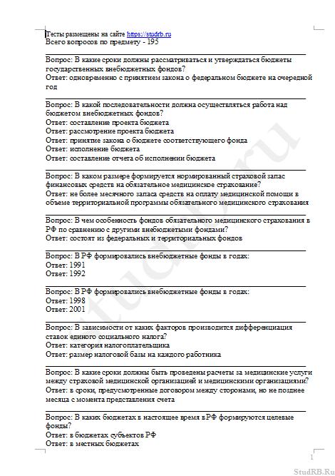 materialovedenie-reshebnik-sotsialnoe-strahovanie-i-obespechenie-v-rf-nemetskomu-yaziku-sverdlova