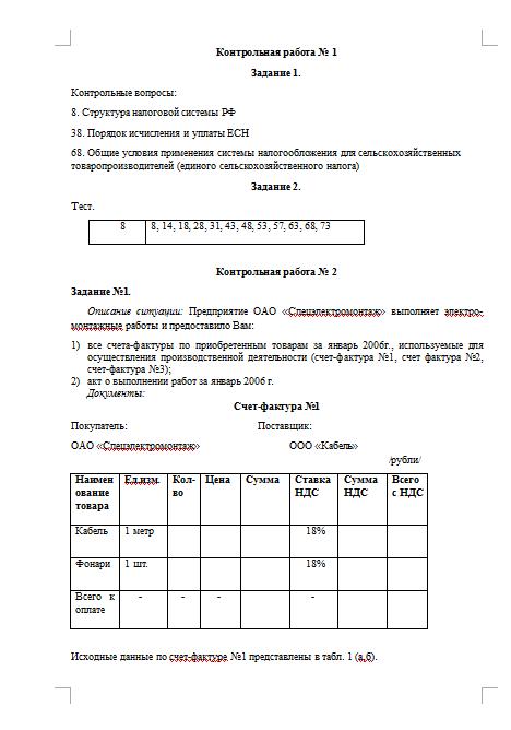 Налогообложение предприятия контрольная работа 7671