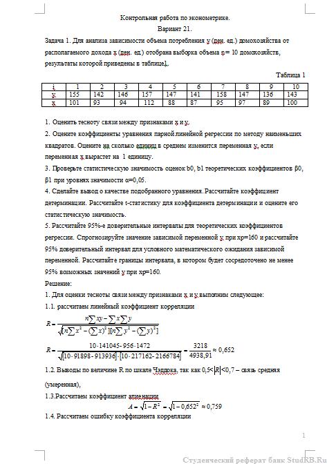 Контрольная работа эконометрика вариант 4 7757