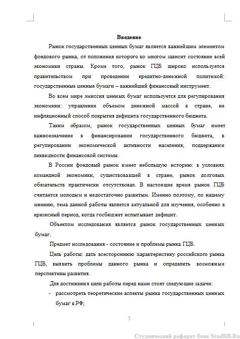 Рынок государственных ценных бумаг России оценка состояния и  Рынок государственных ценных бумаг России оценка состояния и перспектив развития 30 03 16