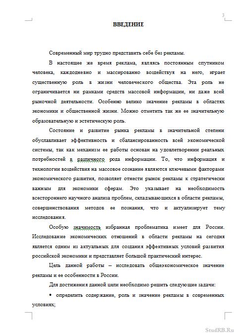 Курсовая работа реклама в россии 6305