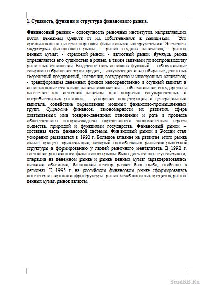 Шпаргалка для экзамена международные валютно-кредитные и финансовые отн