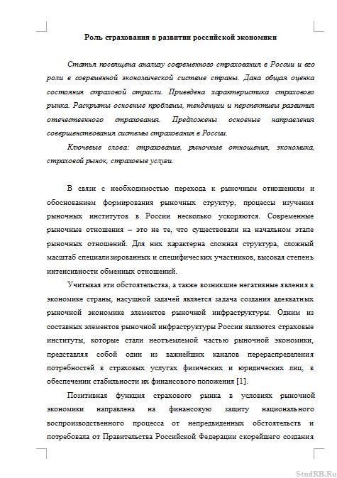Роль государства в современной экономике россии эссе 3470