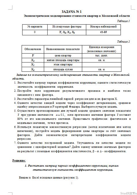Контрольная работа по эконометрике вариант Контрольные работы  Контрольная работа по эконометрике вариант 10 04 04 16