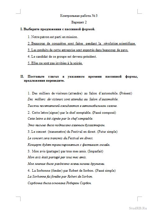Контрольная работа № по Французскому языку Вариант  Контрольная работа №3 по Французскому языку Вариант 2 04 04 16