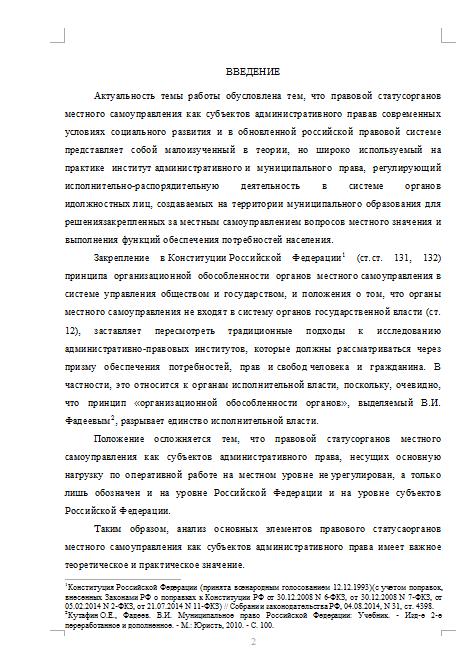 Органы местного самоуправления как субъекты административного  Органы местного самоуправления как субъекты административного права 05 04 16