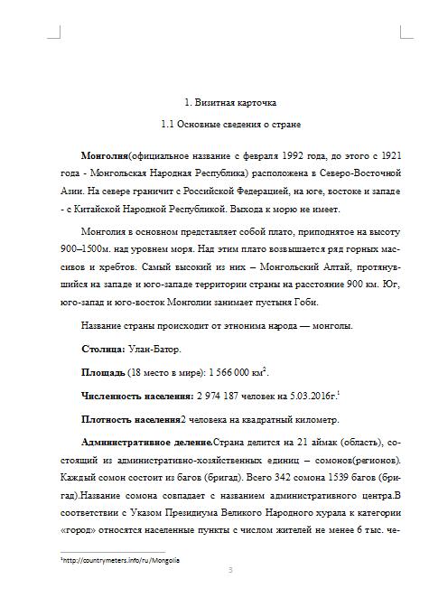 Реферат о стране монголия 5610