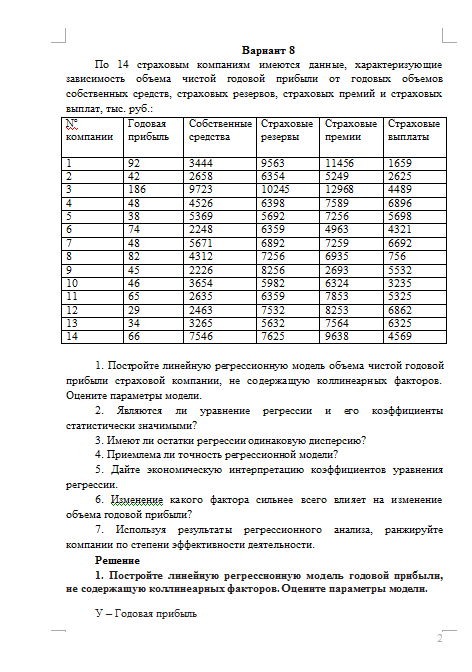 Контрольная работа по эконометрике вариант № Контрольные работы  Контрольная работа по эконометрике вариант №8 07 04 16