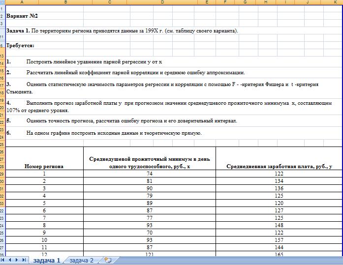 Контрольная работа по эконометрике вариант excel Контрольные  Контрольная работа по эконометрике вариант 2 excel 13 04 16