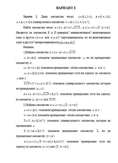 Контрольная работа по Дискретной математике Вариант №  Контрольная работа по Дискретной математике Вариант №6 13 04 16