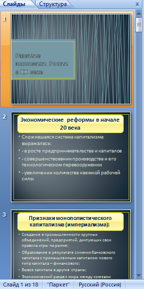 Презентация Развитие экономики России в ХХ веке Презентации  Развитие экономики России в ХХ веке 18 04 16