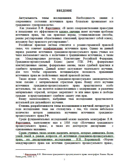 Источники гражданского процессуального права Курсовые работы  Источники гражданского процессуального права понятие и классификация 21 04 16 Вид работы Курсовая работа