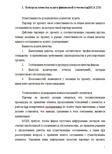 Мса 220 контроль качества аудита финансовой отчетности реферат 2100