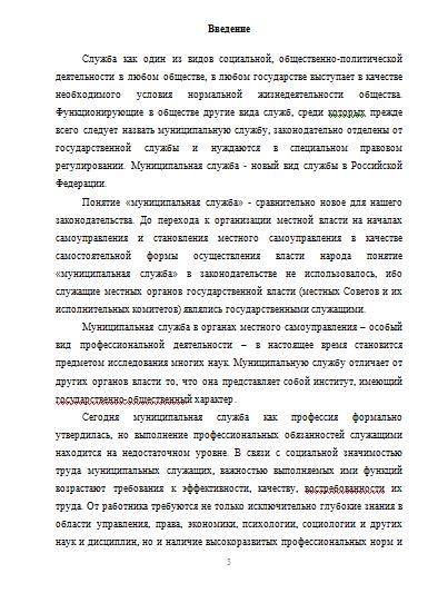 Деятельность муниципальных служащих реферат 9309