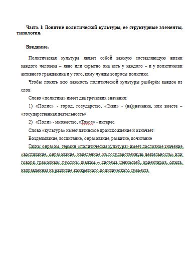 Реферат по политологии политическая социализация 9417