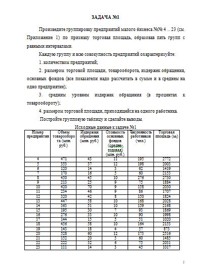 Контрольная работа по статистике вариант Контрольные работы  Контрольная работа по Статистике Вариант 2 04 05 16
