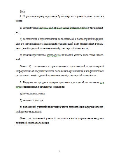 Контрольная работа по БУУ тест и задачи Контрольные работы  Контрольная работа по БУУ тест и задачи 04 05 16