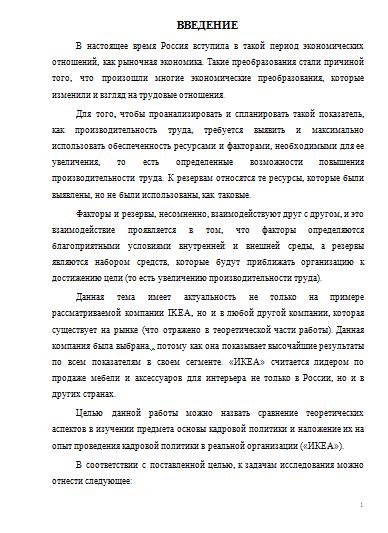 Курсовая Кадровая политика компании Икеа Курсовые работы Банк  Кадровая политика компании Икеа 05 05 16