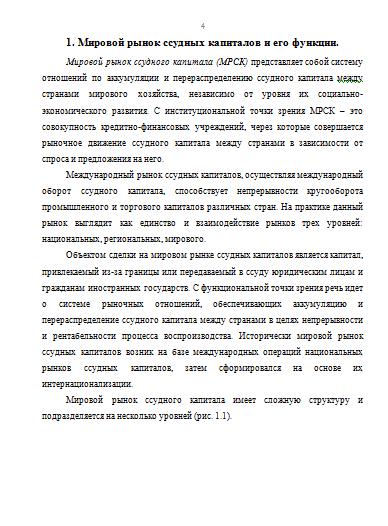 Контрольная работа международные кредитные отношения 6673