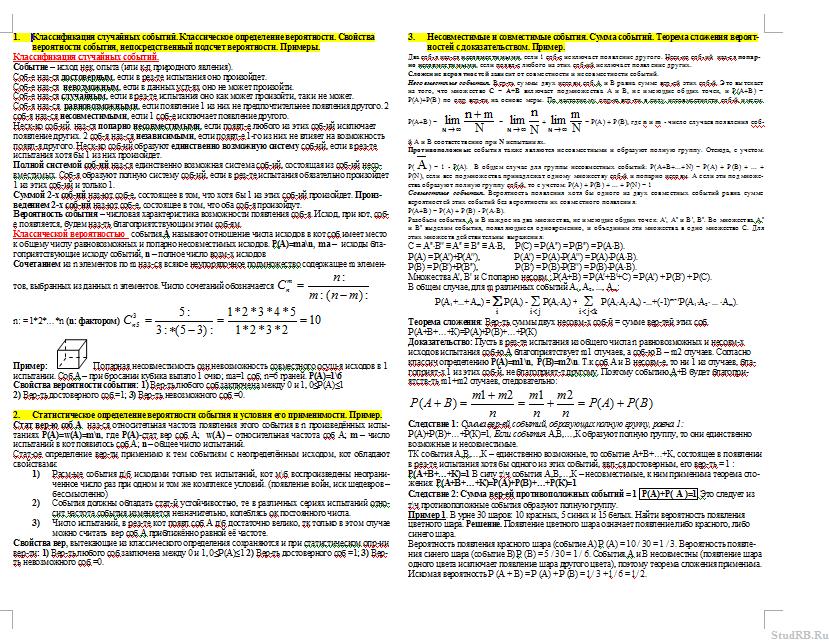 Шпоры теория вероятности примеры задач с решением