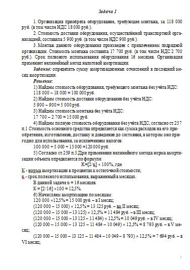 Решение задач о налогам решение задач с параметрами 5 класс