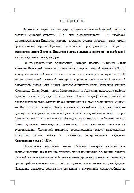 Реферат византийская культура как наследница античных традиций 7437