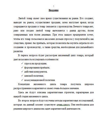 Контрольная работа по Маркетингу Вариант Контрольные работы  Контрольная работа по Маркетингу Вариант 16 28 10 08