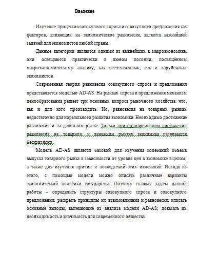 Совокупный спрос и совокупное предложение Курсовые работы Банк  Совокупный спрос и совокупное предложение 12 11 08