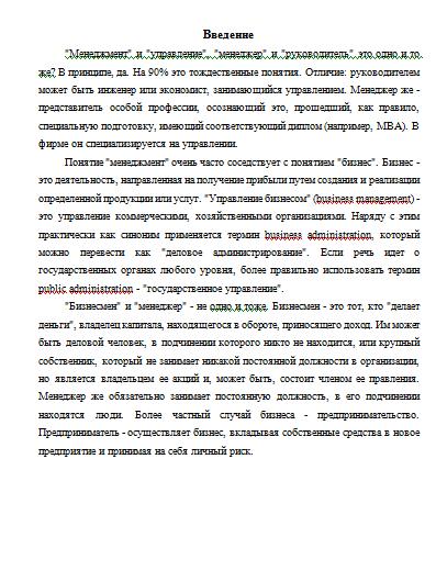 Процессы принятия решений в организации Рефераты Банк  Процессы принятия решений в организации 12 12 08