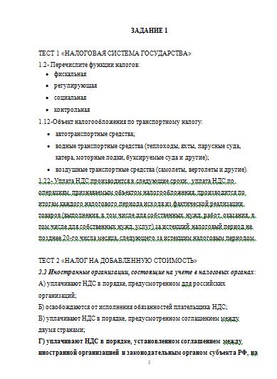 Контрольная по Налогам и налоговой системе РФ Вариант №  Контрольная по Налогам и налоговой системе РФ Вариант №7 11 05 16