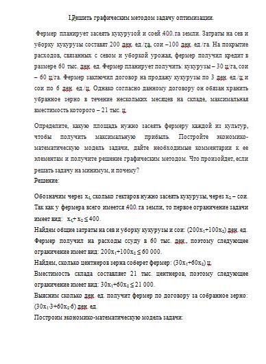 ЗЛП: формулировка, классификация