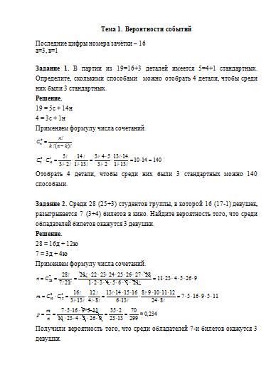 Контрольная работа по теории вероятностей номер зачетки №  Контрольная работа по теории вероятностей номер зачетки №16 09 05 16