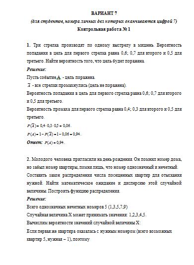 Контрольная работа № и № по теории вероятностей вариант  Контрольная работа №1 и №2 по теории вероятностей вариант 7 15 05 16