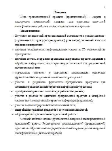 Отчет о прохождении практики в органах прокуратуры