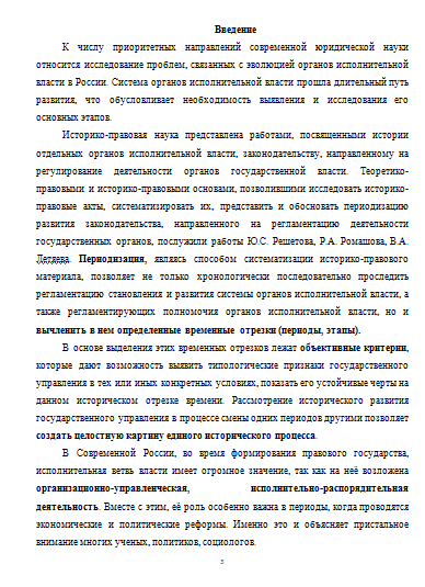 Правовая система современной россии курсовая работа 3011