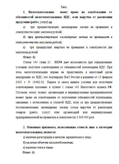 Контрольная работа № по Налогам и налоговой системе РФ Вариант №  Контрольная работа №1 по Налогам и налоговой системе РФ Вариант №3 13 10 16