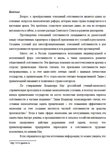 Приватизация в России ее итоги и перспективы Курсовые работы  Приватизация в России ее итоги и перспективы 13 10 16