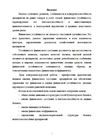 Анализ финансового состояния предприятия Курсовые работы Банк  Анализ финансового состояния предприятия 13 10 16