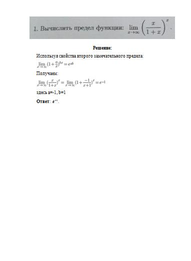 Контрольная по Математическому анализу Вариант № Контрольные  Контрольная по Математическому анализу Вариант №3 18 10 16