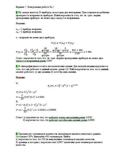 Контрольная работа № и № по Теории вероятности Вариант  Контрольная работа №1 и №2 по Теории вероятности Вариант 7 20 10 16