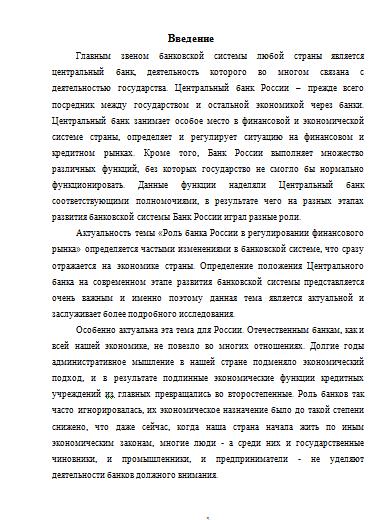 Роль Банка России в регулировании финансового рынка Курсовые  Роль Банка России в регулировании финансового рынка 22 10 16