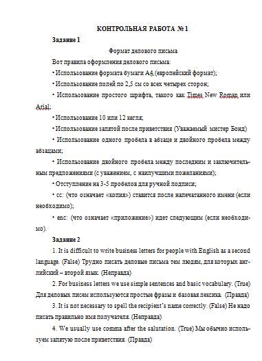 Контрольная работа по Иностранному языку для делового общения  Контрольная работа по Иностранному языку для делового общения 19 10 16