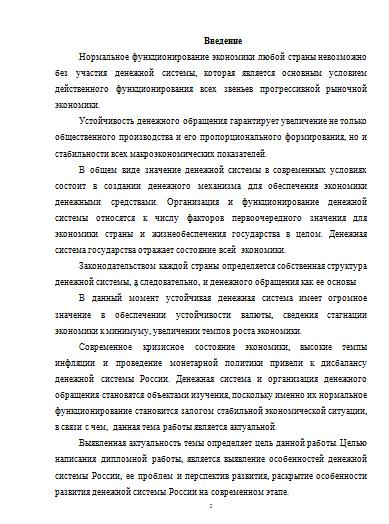 Современное состояние и проблемы развития денежной системы России  Современное состояние и проблемы развития денежной системы России 07 11 16