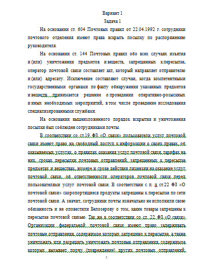 Контрольная по Административному праву Вариант задачи  Контрольная по Административному праву Вариант 1 4 задачи 08 11 16