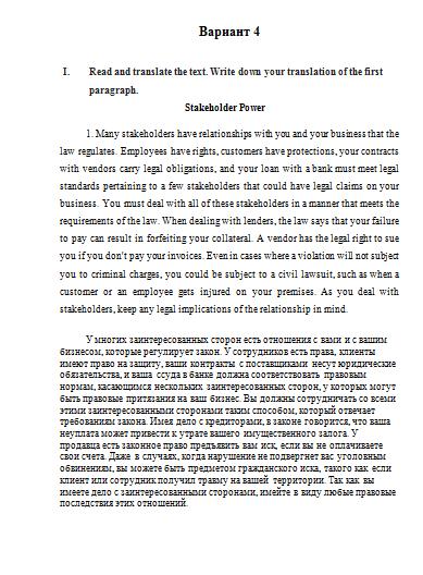 Контрольная по Иностранному языку в профессиональной сфере Вариант  Контрольная по Иностранному языку в профессиональной сфере Вариант 4 10 11 16