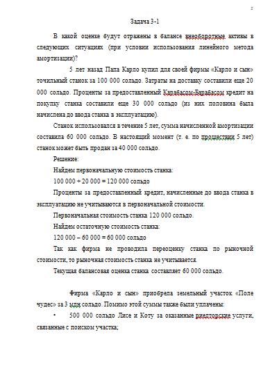 Контрольная работа по Бухгалтерскому учету и анализу Вариант №  Контрольная работа по Бухгалтерскому учету и анализу Вариант №1 10 11 16