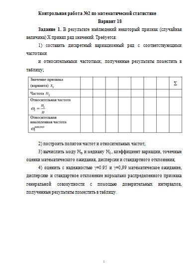 Контрольная работа № по Теории вероятности Вариант  Контрольная работа №2 по Теории вероятности Вариант 18 13 11 16