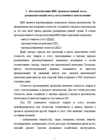 Контрольная по Макроэкономической статистике Вариант №  Контрольная по Макроэкономической статистике Вариант №26 14 11 16